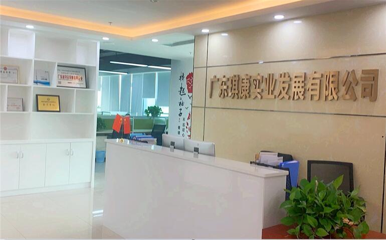 广东琪康实业发展有限公司 -