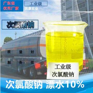 次氯酸钠 10%漂水